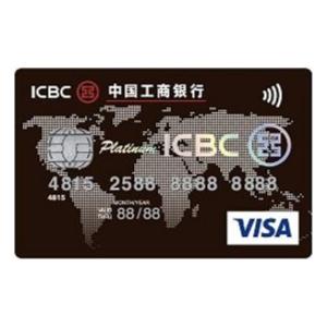 ICBC VISA Dual Currency Credit Card